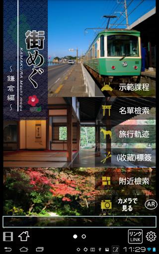 我會幫的歷史遺跡旅遊鎌倉