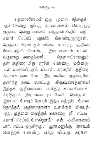 Thenali Raman Stories in Tamil - screenshot thumbnail