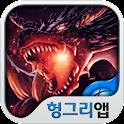 엘가드EX 공식커뮤니티 헝그리앱 logo