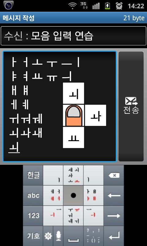꽃잎 한글 (Flower Keyboard) Trial - screenshot