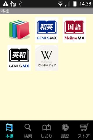 Dejizo Dictionary Viewer- screenshot