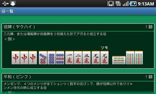 麻雀これ何点? - 点数計算- screenshot thumbnail