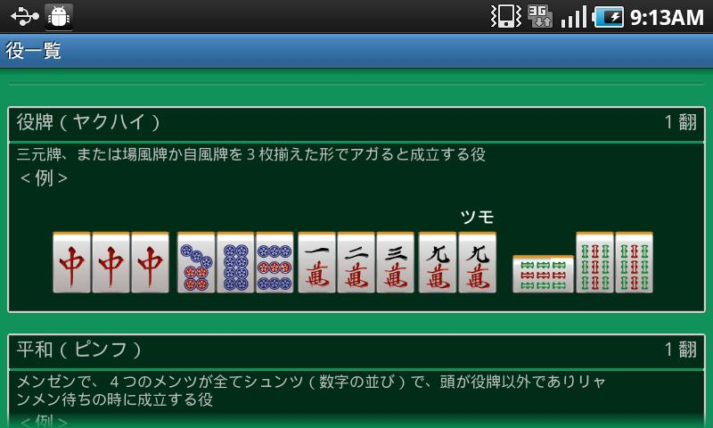 麻雀これ何点? - 点数計算- screenshot