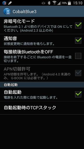 無料通讯AppのCobaltBlue3|記事Game