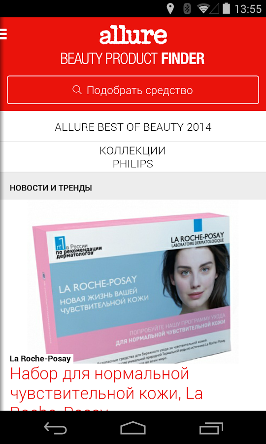 Allure Beauty Product Finder- screenshot