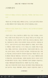 김정현 대표 - 리더를 읽다 시리즈 (무료)- screenshot thumbnail