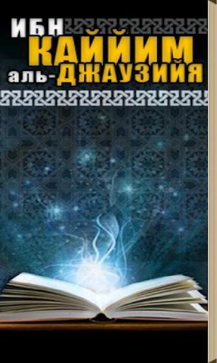 Ибн Кайим аль-Джаузийя