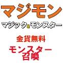 マジモン「金貨」無料GETでモンスター召喚やり放題 logo