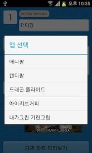 애니팡 가짜 하트 전송기 - screenshot thumbnail
