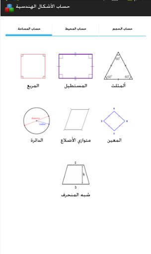 حساب الأشكال الهندسية