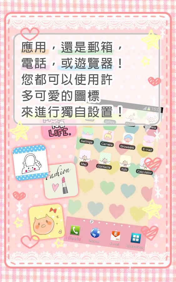 圖標・桌布 圖章免費換裝★CocoPPa☆+* - screenshot