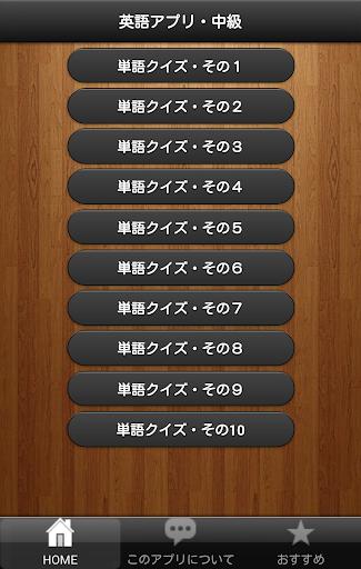 基礎英語・簡単チェック!英単語テストアプリ