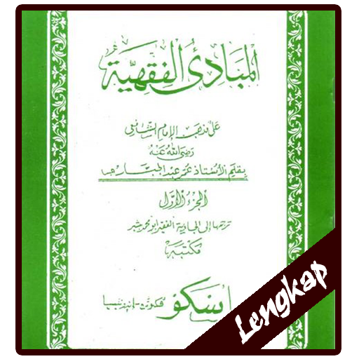 Kitab Fiqih Islam 書籍 App LOGO-硬是要APP