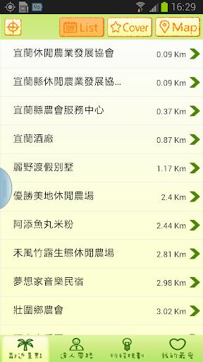 【免費旅遊App】放牛吃草-APP點子