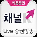 키움채널K logo