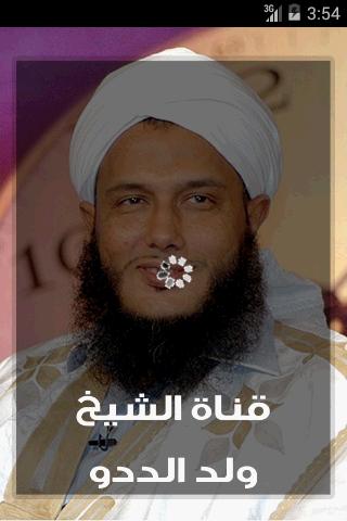 الشيخ ولد الددو