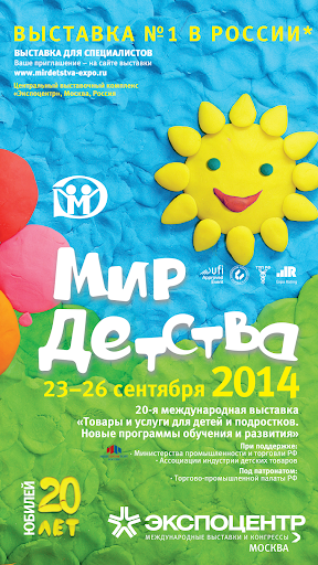 МИР ДЕТСТВА-2014