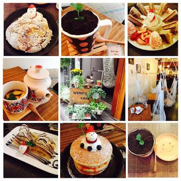 溫古咖啡Wengu cafe