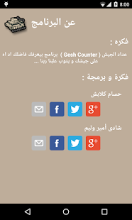 ( Gesh Counter ) عداد الجيش - screenshot thumbnail