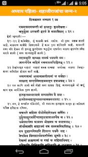 essay on sambhaji maharaj 2018-7-4 ( sambhaji maharaj) , राजराम मराठा राज्य के प्रथम शासक थे  दोस्तों आपको chhatrapati shivaji essay in hinid कैसा लगा हमें.