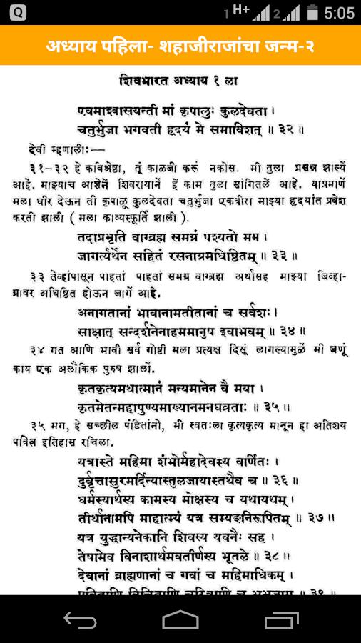 Shiv charitra in marathi pdf download durchfasdustdis wattpad.