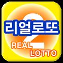 리얼 로또 (무료) ★최신 로또와 연금북권★ icon