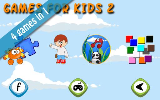 子供2用のゲーム