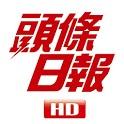 頭條日報高清揭頁版 icon