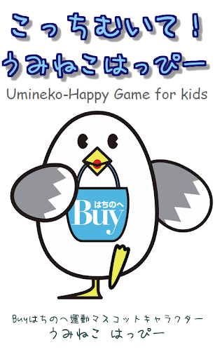 Umineko-Happy Game for kids