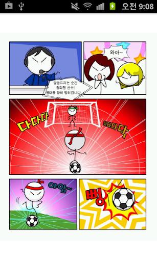 【免費漫畫App】졸라맨 쿵푸축구 만화-APP點子