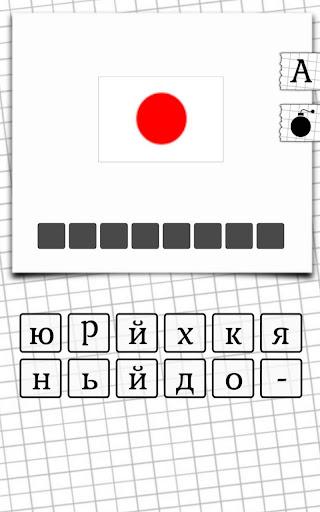 【免費拼字App】Города-APP點子