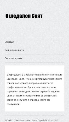 【免費娛樂App】Огледален Свят-APP點子