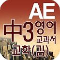 중3 교과서 영단어 교학사(김) icon