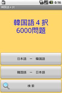 韓国語4択6000