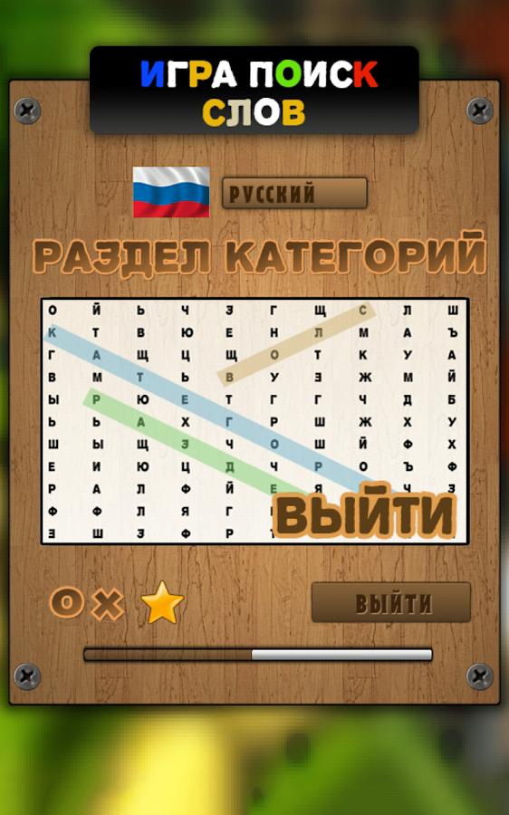 Игра Поиск Слов - Apps on Google Play