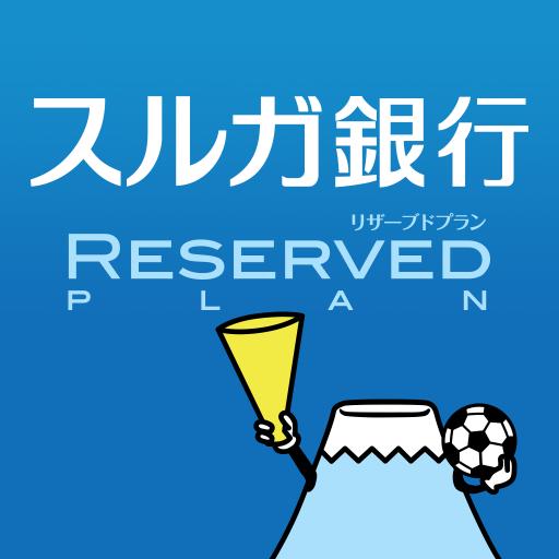 ReservedPlan 財經 App LOGO-APP試玩