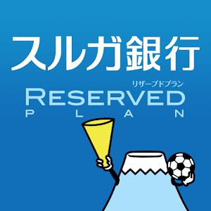 ReservedPlan