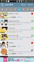 Screenshot of 오늘의 웹툰 (네이버&다음&네이트 웹툰모음)