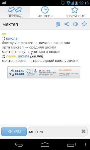 sozdik.kz