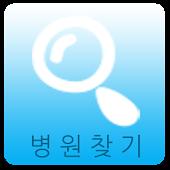 병원 위치정보 제공 - HelloDoctor(헬로닥터)