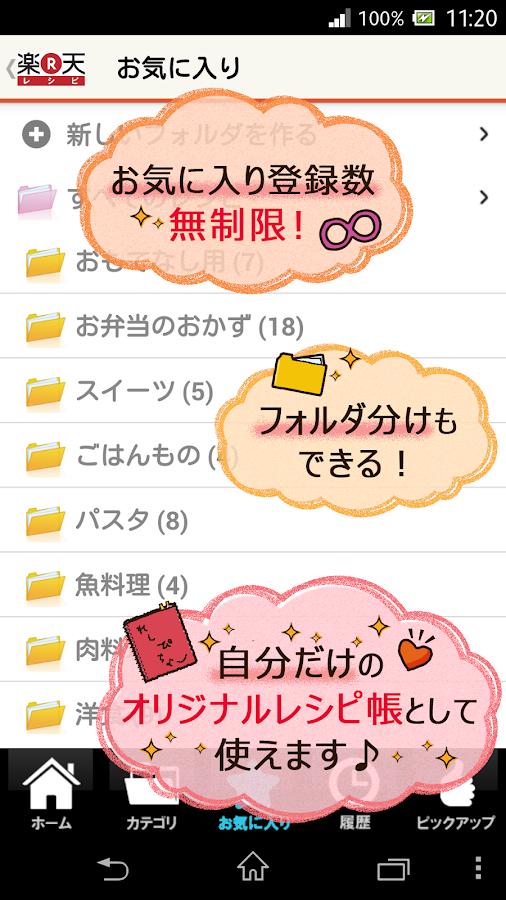 楽天レシピ - screenshot