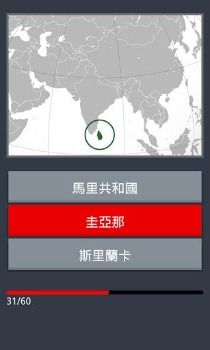 玩免費益智APP 下載地理測驗遊戲免費 app不用錢 硬是要APP