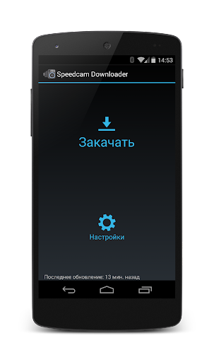 Speedcam Downloader