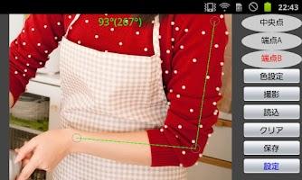 Screenshot of 角度計 - Goniometer