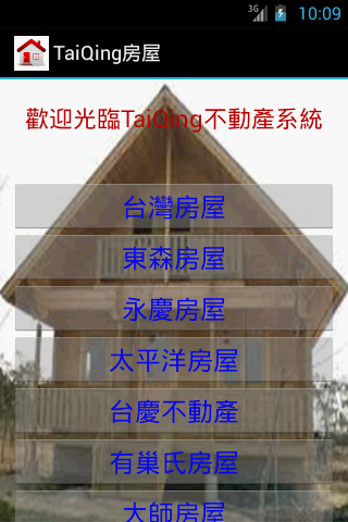 TaiQing房屋