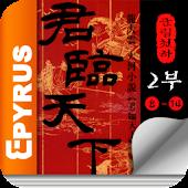 군림천하 2부 - 종남의 혼(8-15권)