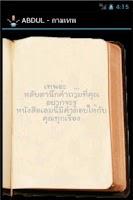 Screenshot of Book of Answer