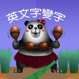 英文背单字-英文字变字 教育 App LOGO-硬是要APP