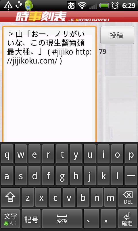 【時事刻表】試運転版 - screenshot