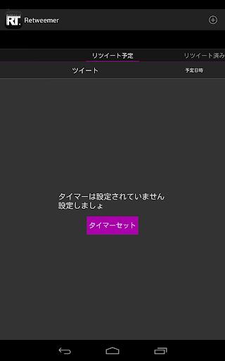 無料社交AppのReTweemer - あとでリツイート|HotApp4Game